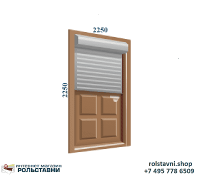 Рольставни на двери недорого 2250 x 2250 с Воротком