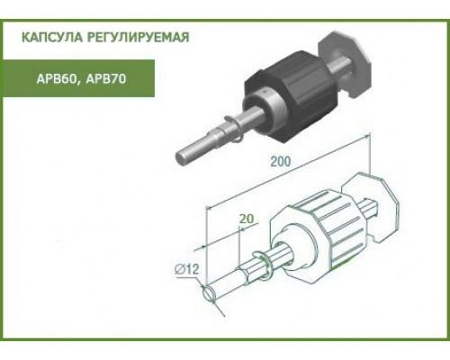 Капсула регулируемая алюминиевая для рольставни APB60AL и APB70AL