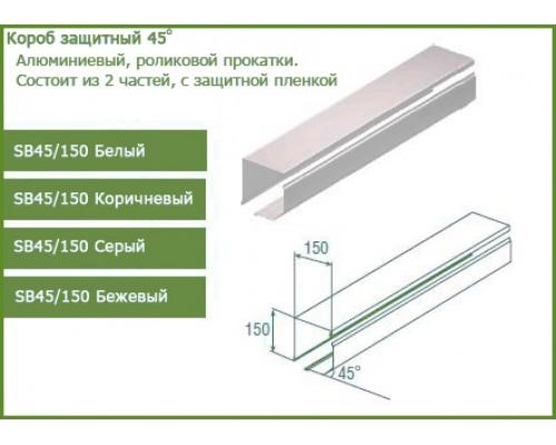 Короб рольставни защитный SB45/150