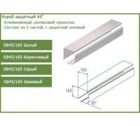 Короб рольставни защитный SB45/165