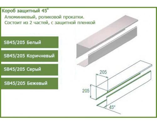 Короб защитный рольставни  SB45/205