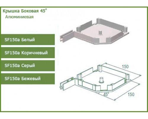 Крышка короба рольставни боковая SF150a