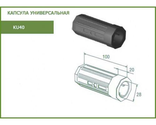 Капсула универсальная KU40 для вала рольставни
