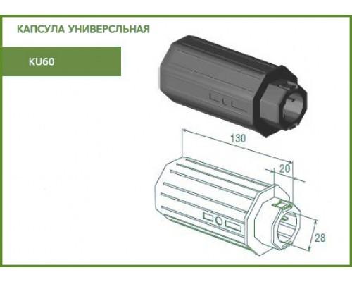 Капсула для 60 вала рольставни универсальная KU60