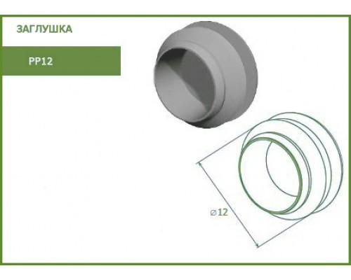 Заглушка для крепления рольставни ПВХ PP12