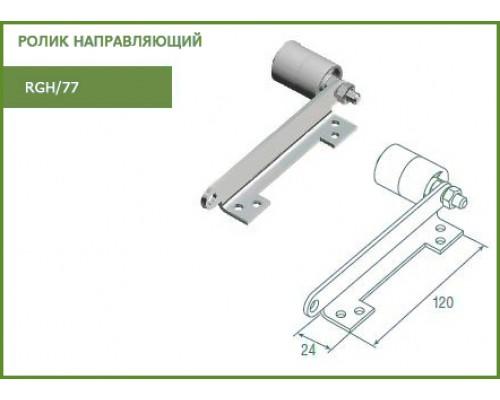 Ролик направляющий для ворот рольставни RGH/77 для ворот рольставни