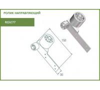 Ролик направляющий для рулонных ворот рольставни RGV/77