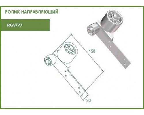 Ролик направляющий для ворот рольставни RGV/77