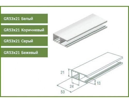 Шина направляющая для рольставни  GR53x21