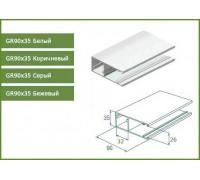 Шина направляющая для рольставни GR90 x 35