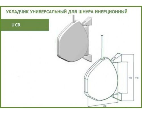 Укладчик для шнура рольставни инерционный UCR