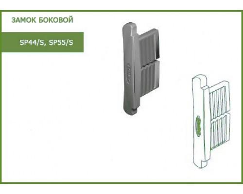 Замок боковой SP/S для антивандальных профилей рольставни AER44/S и AER55/S