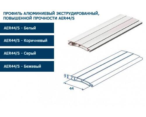 Профиль для рольставни AER 44/S