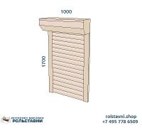 Рольставни на окна для дачи 1000 х 1700