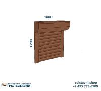 Рольставни на окна 1000 х 1200