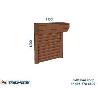 Рольставни на окна 1100 х 1200