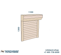 Рольставни на окна 1100 х 1300