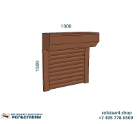 Рольставни на окна 1300 х 1300