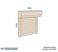 Рольставни на окна 1300 х 1400