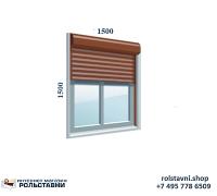 Рольставни на окно для магазина 1500 x 1500 с Электроприводом