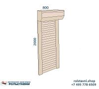 Рольставни на двери 800 х 2000