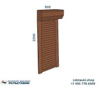 Рольставни на двери 800 х 2200