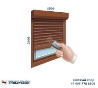 Рольставни защитные на окна 1500 x 2000 Электрические
