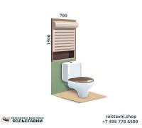 Рольставни сантехнические в туалет 700 x 1500