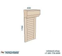 Рольставни в туалет 400 х 1700