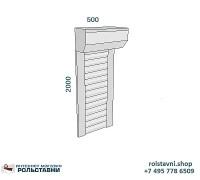 Рольставни в туалет 500 х 2000