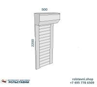 Рольставни в туалет 500 х 2200