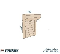 Рольставни для туалета 800 х 1000