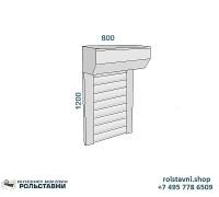 Рольставни для туалета 800 х 1200