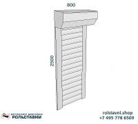 Рольставни  для туалета 800 х 2500