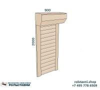 Рольставни в туалет 900 х 2000