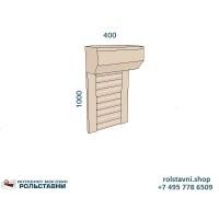 Рольставни в туалет 400 х 1000