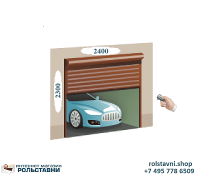 Рольставни ворота с кнопкой для гаража 2400 x 2300