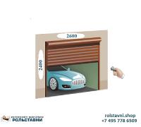Рольставни ворота для гаража с пультом 2600 x 2400