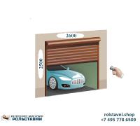Рольставни ворота для гаража с пультом 2600 x 2500