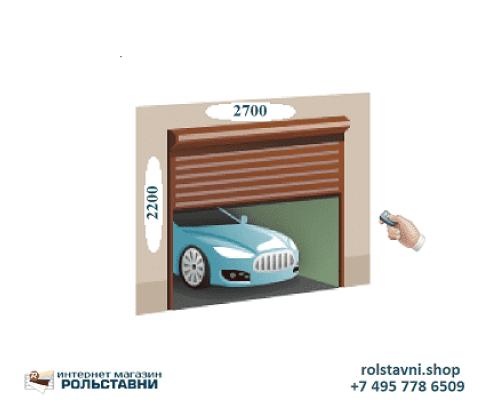 Рольставни ворота гаражные Автоматические 2700 x 2200